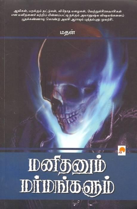 Vantharkal Vendrarkal  Tamil