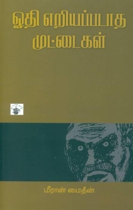 Othi Eriyapadatha Muttaikal