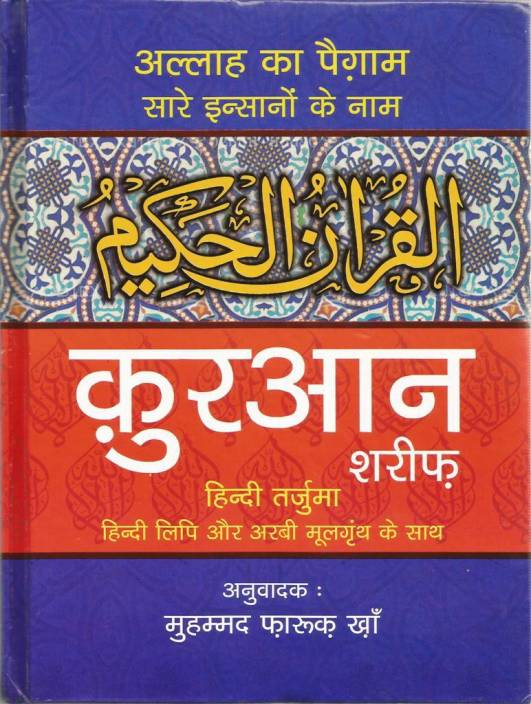 Quran Shareef (Aasaan Hindi Anuwad) : Translated by: Muhammad Farooq Khan