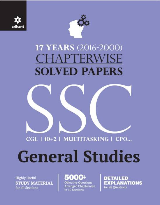 SSC General Studies : 17 Years (2000-2016) Chapterwise Solved Papers