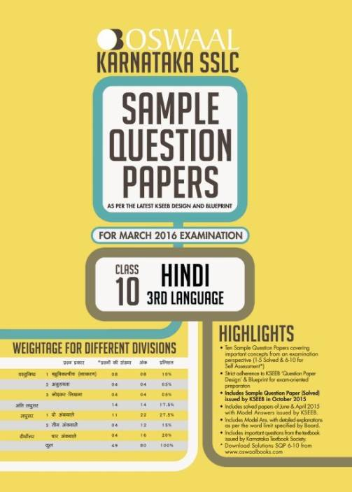 Oswaal kseeb sslc sample question papers for class 10 hindi 3rd oswaal kseeb sslc sample question papers for class 10 hindi 3rd language malvernweather Image collections