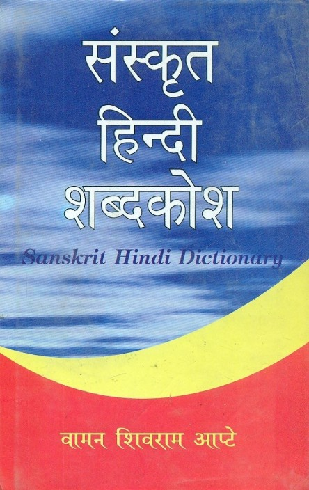 English To Hindi Meaning Book