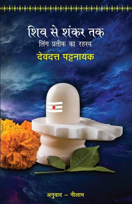 Shiv Se Shankar Tak