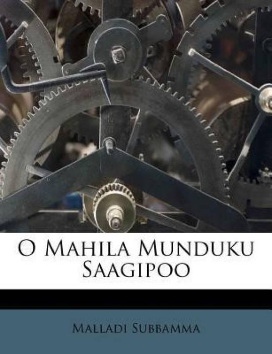 O Mahila Munduku Saagipoo