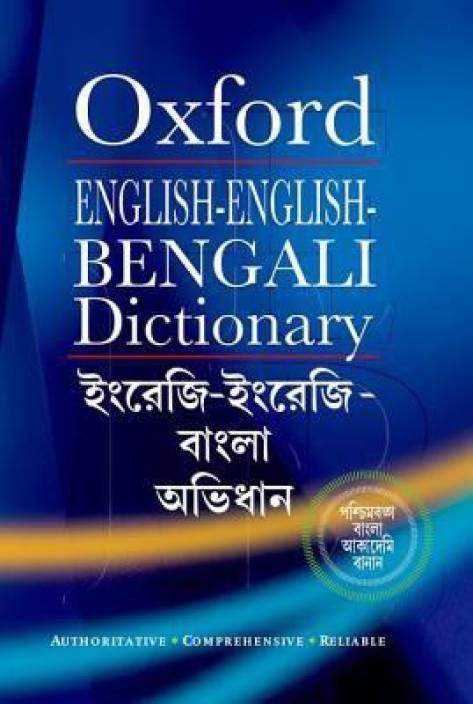 English - English - Bengali Dictionary