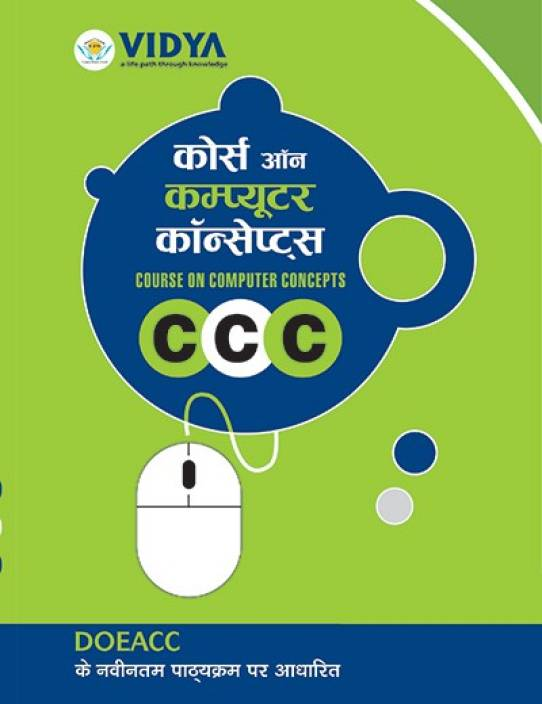 CCC Course On Computer Concepts (Hindi)