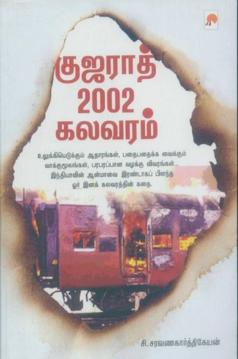 Gujarat 2002 Kalavaram