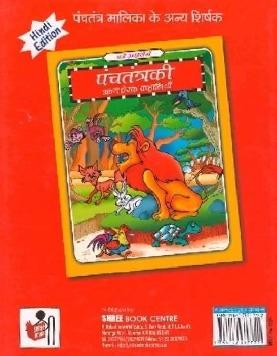 LARGE PRINT PANCHATANTRA STORIES (HINDI)