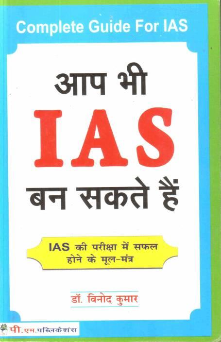 Aap Bhi IAS Ban Sakte Hai (in Hindi)