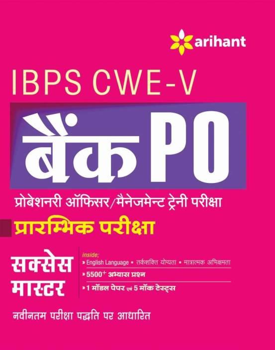 IBPS CWE-V Bank PO/MT Prarambhik Pariksha Success Master 1 Edition