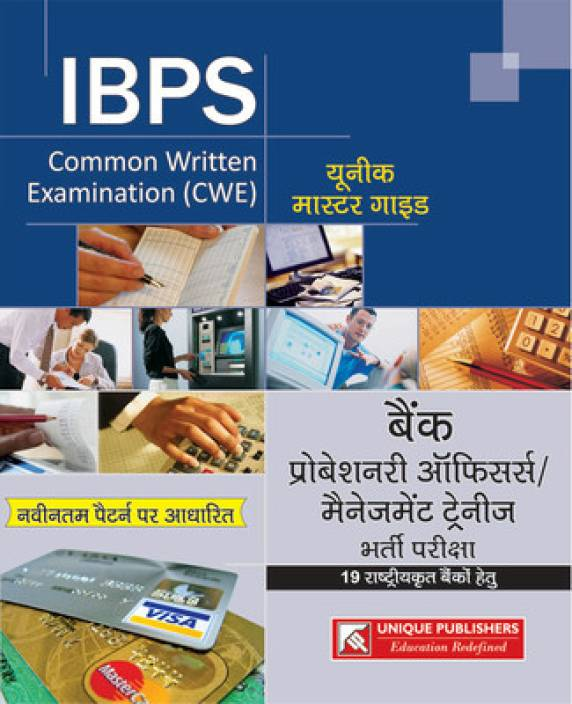 IBPS (CWE) Recruitment of Bank Probationary Officers/ Management Trainees for 19 Public Sector Bank (Hindi ) {PB}