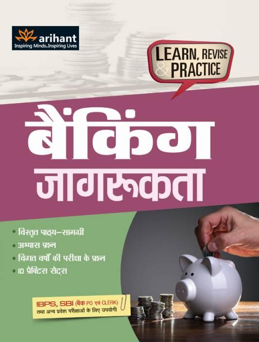 IBPS Bank PO Avum Clerk Parikshaao ke Liye Sampurna Pustak Banking Jagrukta : Learn, Revise & Practice Single Edition