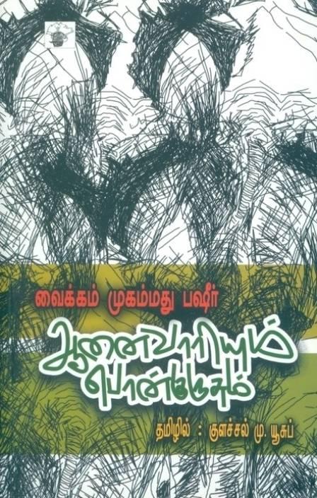 Aanaivariyum Ponkurusum