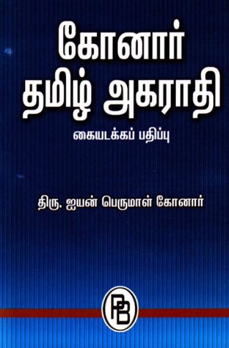 Konar Tamil Guide 9th Pdf