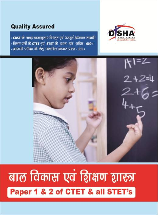 Child Development & Pedagogy for CTET & STET (Paper 1 & 2)