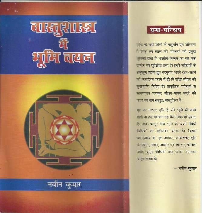 Vastu Shastra Me Bhumi Chayan