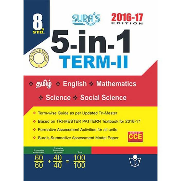 8th Std 5in1 Term II Guide English Medium Tamilnadu State Board