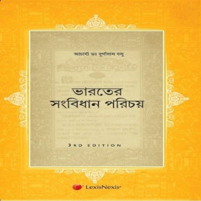 Introduction to the Constitution of India (Bengali