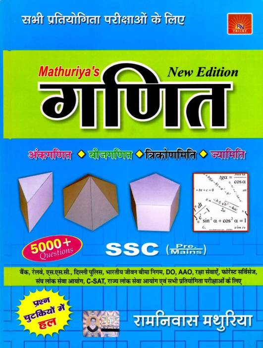 Mathuriya's Maths: Buy Mathuriya's Maths by Ramniwas