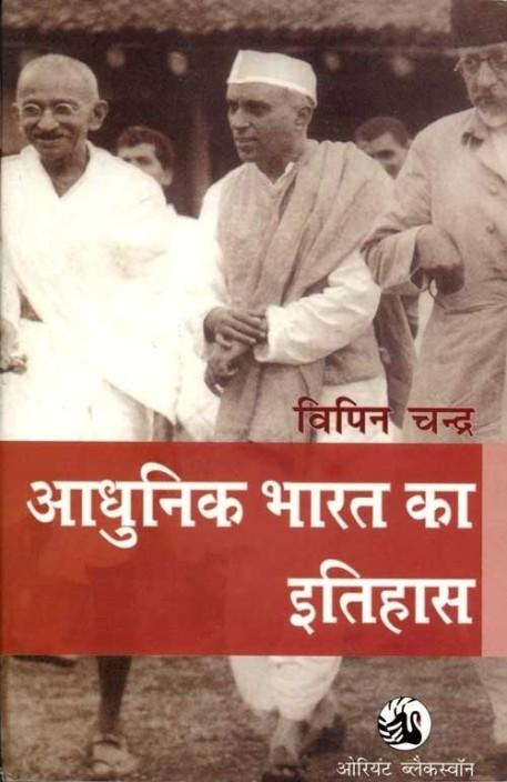 Pdf adhunik bharatacha itihas