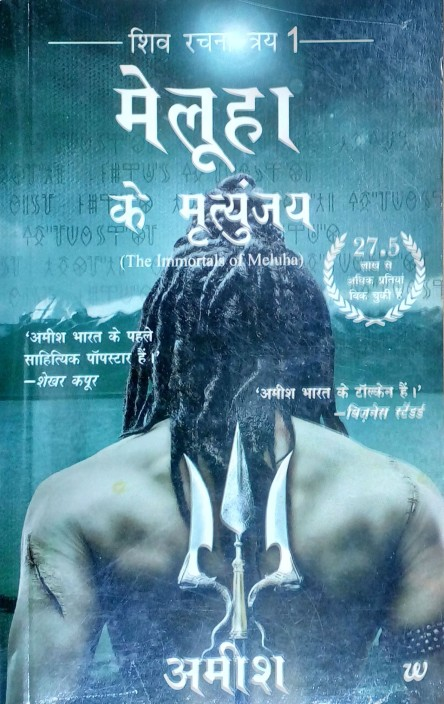 Shiva Trilogy In Gujarati Pdf