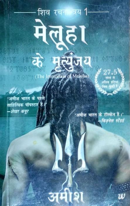 The Immortals Of Meluha Full Book Pdf In Gujarati