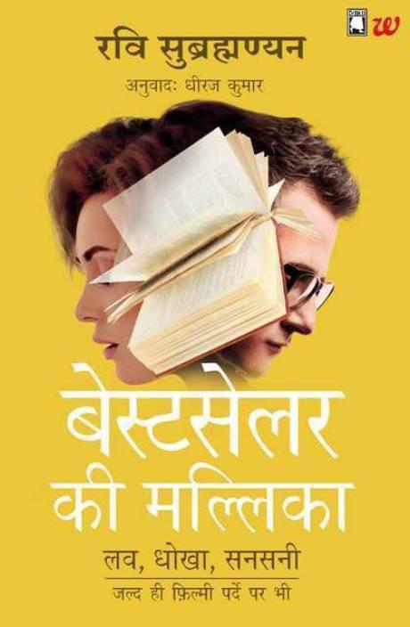 Bestseller Ki Mallika : The Bestseller She Wrote : Love, Dhoka, Sansani