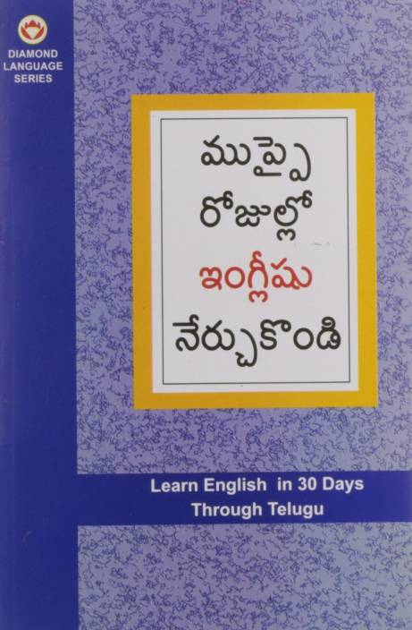 Learn English In 30 Days Through Telugu: Buy Learn English In 30