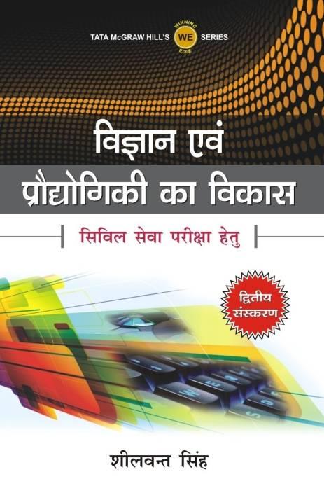 Vigyan Evam Prodhyogiki Ka Vikas: Civil Sewa Pariksha Hetu 2 Edition