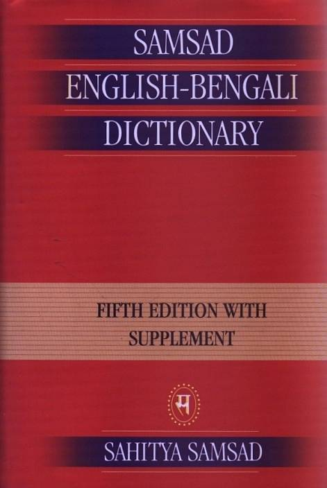 Samsad English-Bengali Dictionary