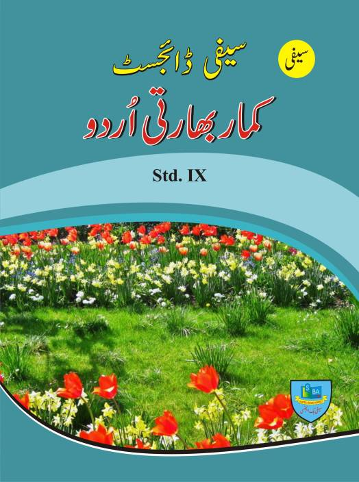 Saifee Digest (Std IX) (A Set Of 9 Books) Subjects Which