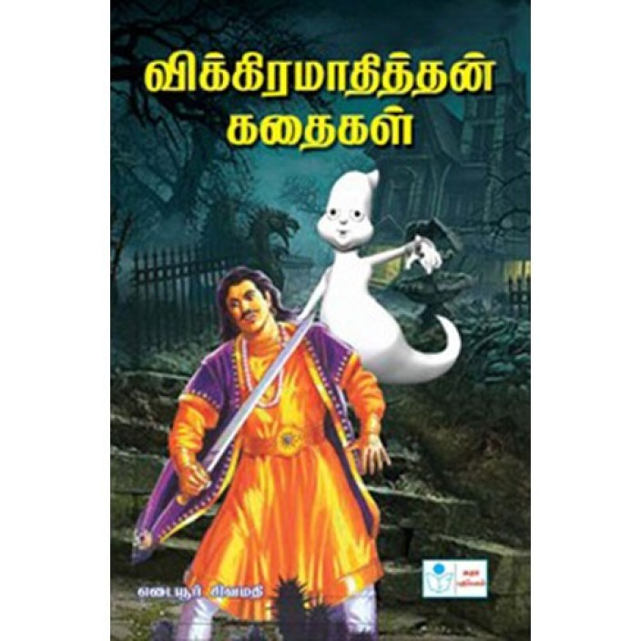vikramathithan story tamil  movieinstmank