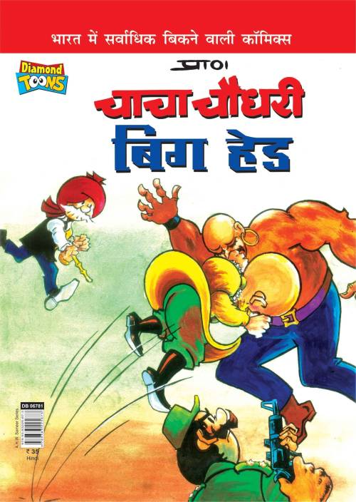 Chacha Chaudhary Big Head Comics