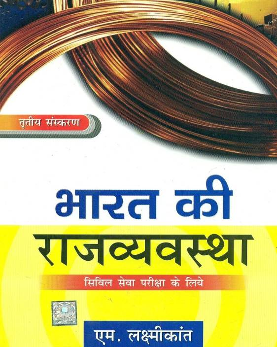 Bharat Ki Rajvyavastha : Civil Seva Pariksha Ke Liye 3rd Edition