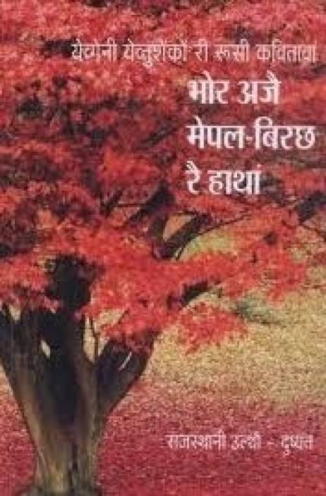 Bhor Ajai Mepal Birash Rai Hathan
