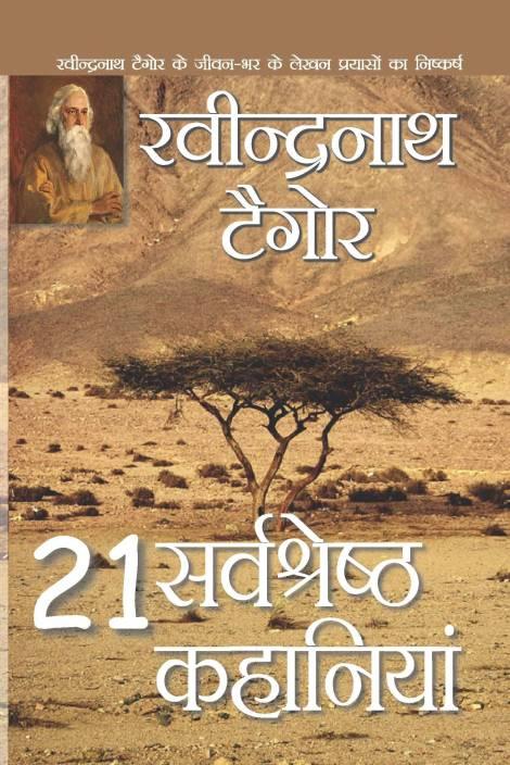 Rabindranath Tagore - 21 Sarvasreshtha Kahaniya