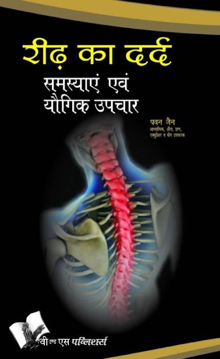 Ridh Ka Dard - Samasyae Evam Yogik Upchar