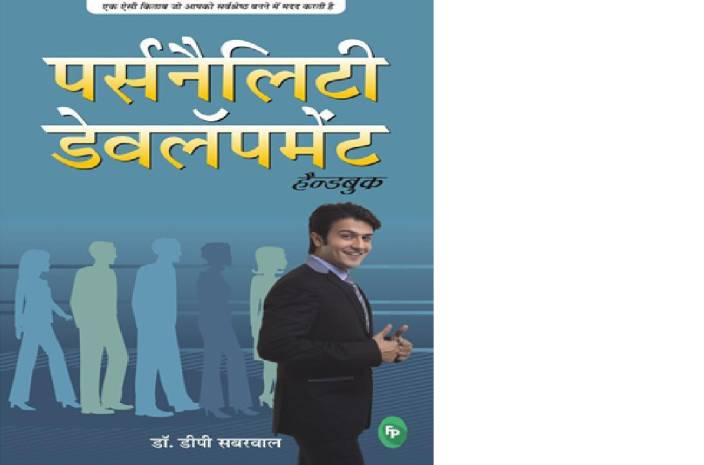 Personality Development Handbook (Hindi)