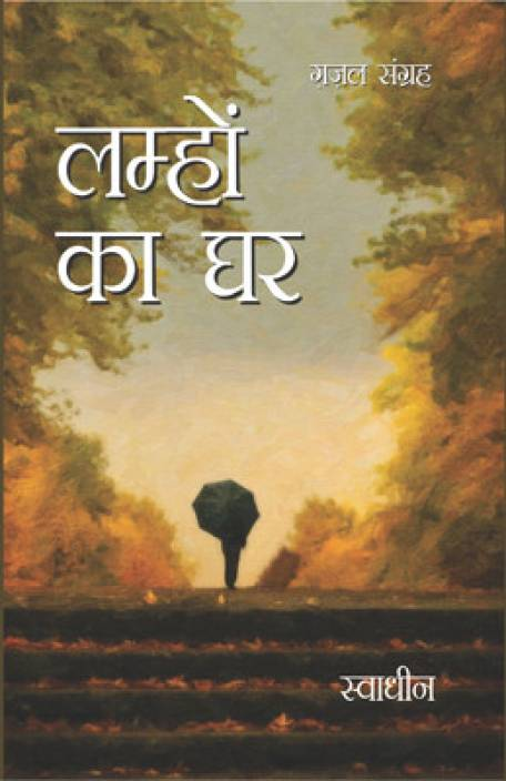 Lamho ka ghar gajal sangrah buy lamho ka ghar gajal sangrah by lamho ka ghar gajal sangrah thecheapjerseys Image collections