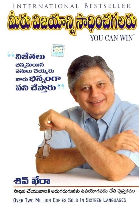 shiv khera you can win in hindi pdf free