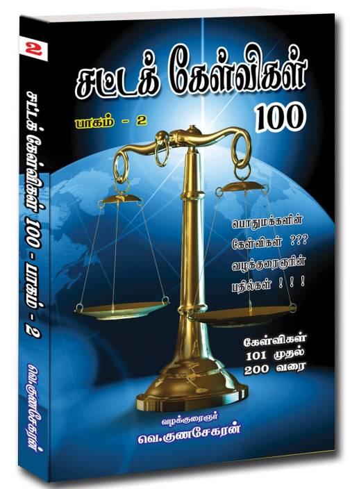 Satta Kelvigal 100 - Part 2