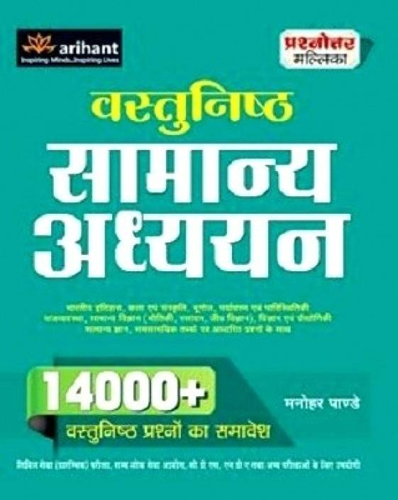Arihant Gk 2013 Manohar Pandey Pdf Viewer