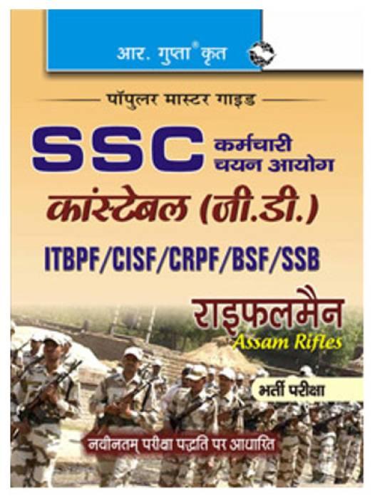 SSCConstable (GD) in ITBPF/CISF/CRPF/BSF/SSB/Rifleman