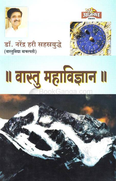 Vastu Mahavidnyan