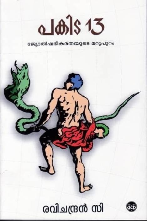 Pakida 13: Jyothishabheekarathayude Marupuram