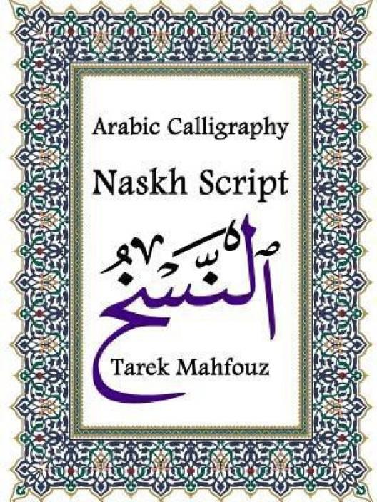 Arabic Calligraphy: Naskh Script: Buy Arabic Calligraphy: Naskh