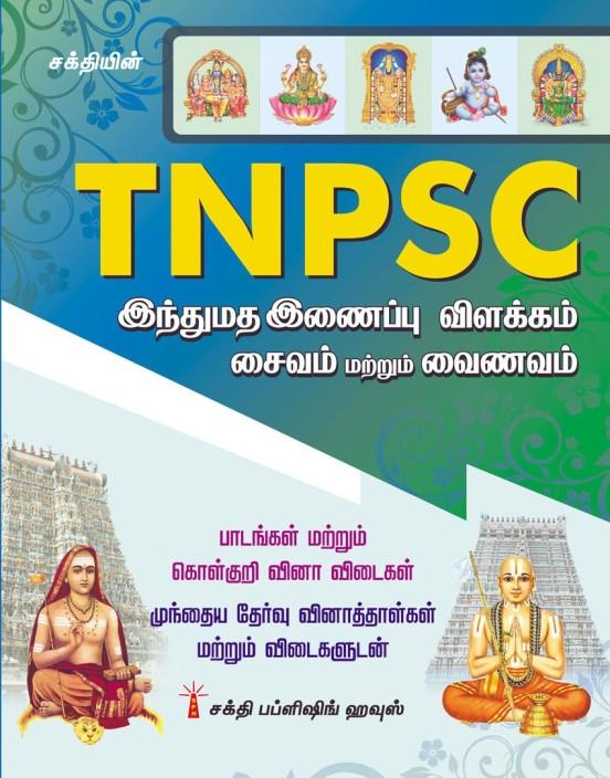 saivam vainavam tamil book