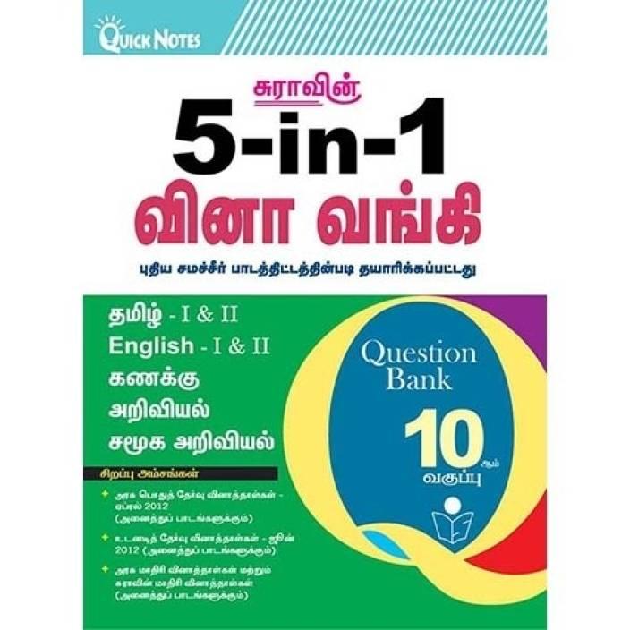 Sura's 10th STD 5 in 1 Question Bank (Tamil Medium): Buy