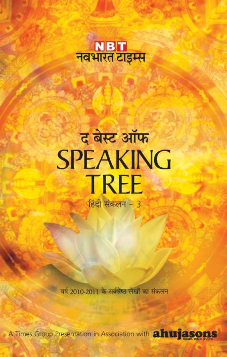 The Best of Speaking Tree: Hindi Sankalan - 3