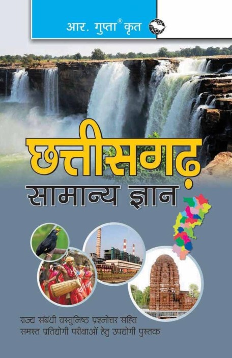 Chhattisgarh General Knowledge Book